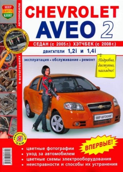 скачать руководство по ремонту шевроле авео 1.2 84 л.с